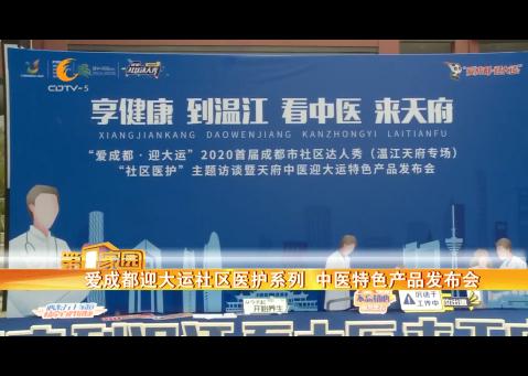 爱成都·迎大运社区医护系列 中西特色产品发布会