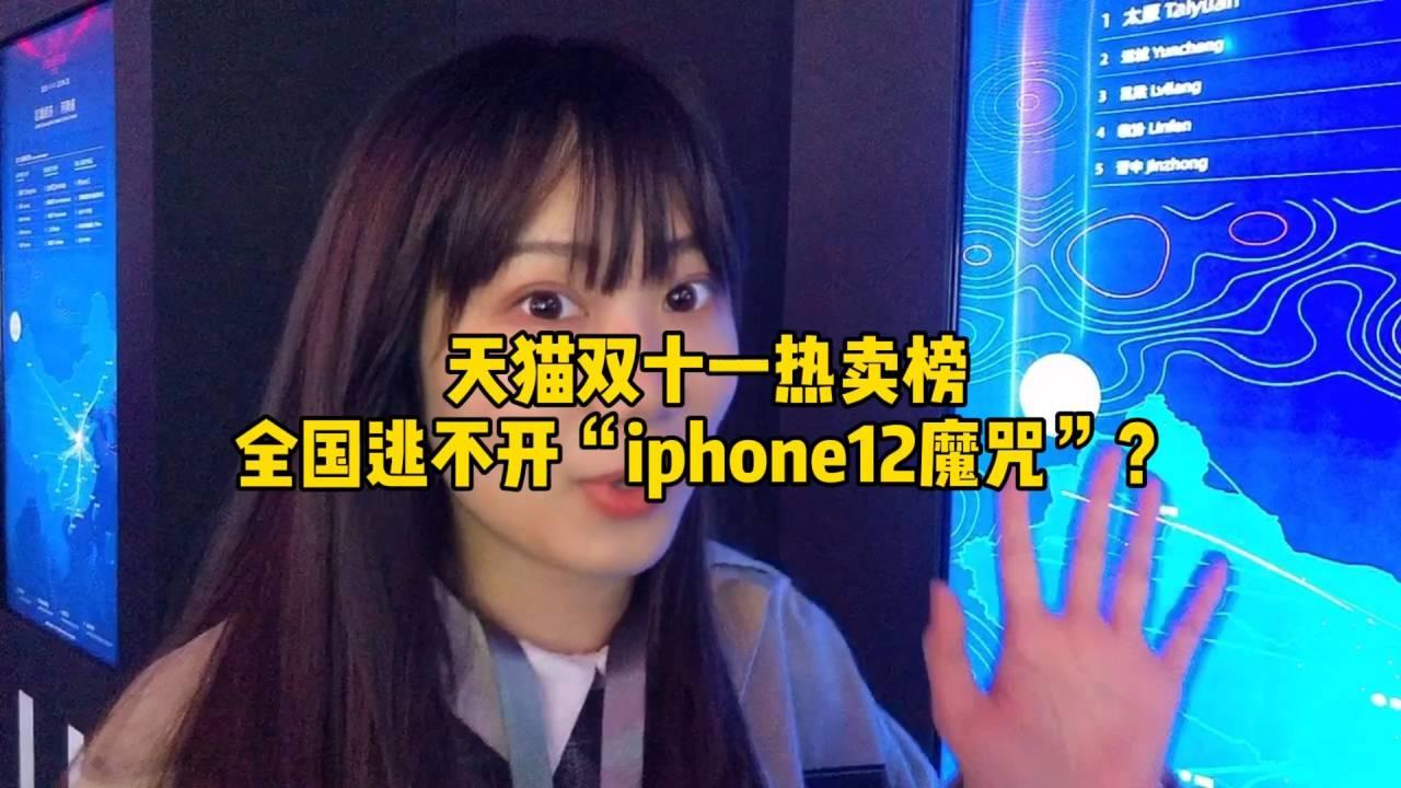 """天猫双十一热卖榜 全国逃不开""""iphone12魔咒""""?"""