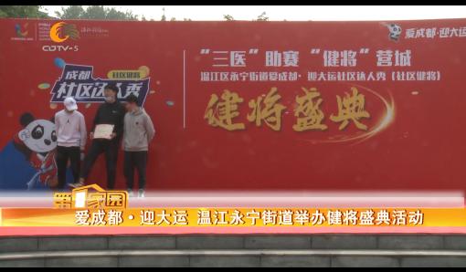 爱成都·迎大运 温江永宁街道举办健将盛典活动