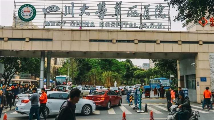 2019年度中国医院排行榜出炉 华西医院连续十一年综合<font color=red>排名</font>第二
