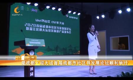 爱成都·迎大运首届成都市社区导游发展论坛顺利举行