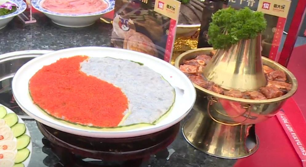 薪火相传 沸腾世界!四川首届国际火锅美食文化嘉年华开幕