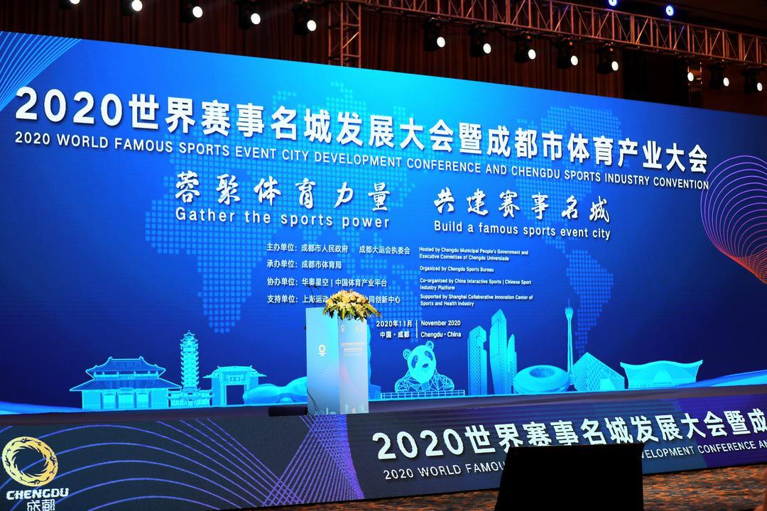 蓉聚体育力量 2020世界赛事名城发展大会暨成都市体育产业大会召开