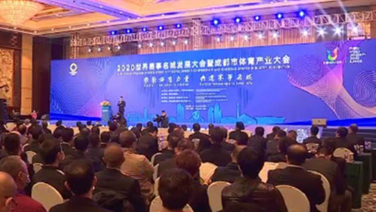 2020世界赛事名城发展大会暨成都市体育产业大会举行