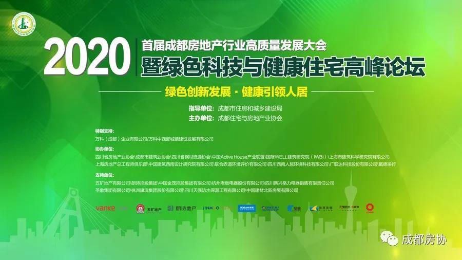 首届(2020)成都房地产行业<font color=red>高质量</font>发展大会暨绿色科技与健康住宅高峰论坛成功举行