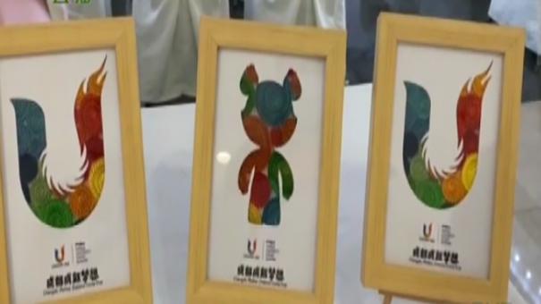 爱成都·迎大运 成都市残疾人公益手作大运特许商品发布