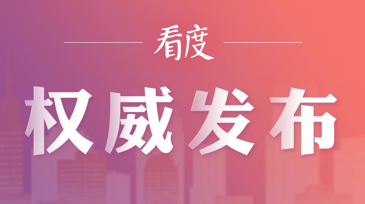 中国共产党成都市第十三届委员会第八次全体会议决议