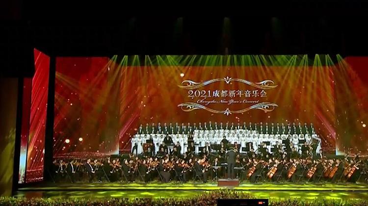 2021年成都新年音乐会曲目欣赏12 |《成都》