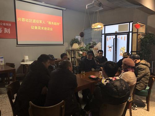 """成都高新区肖家河街道兴蓉社区召开退役军人""""服务超市""""征集需求座谈会"""