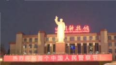 致敬首个中国人民警察节 成都多地标上演主题灯光秀