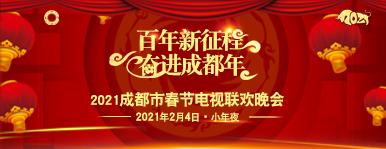 百年新征程 奋进成都年——2021年成都市春节电视联欢晚会