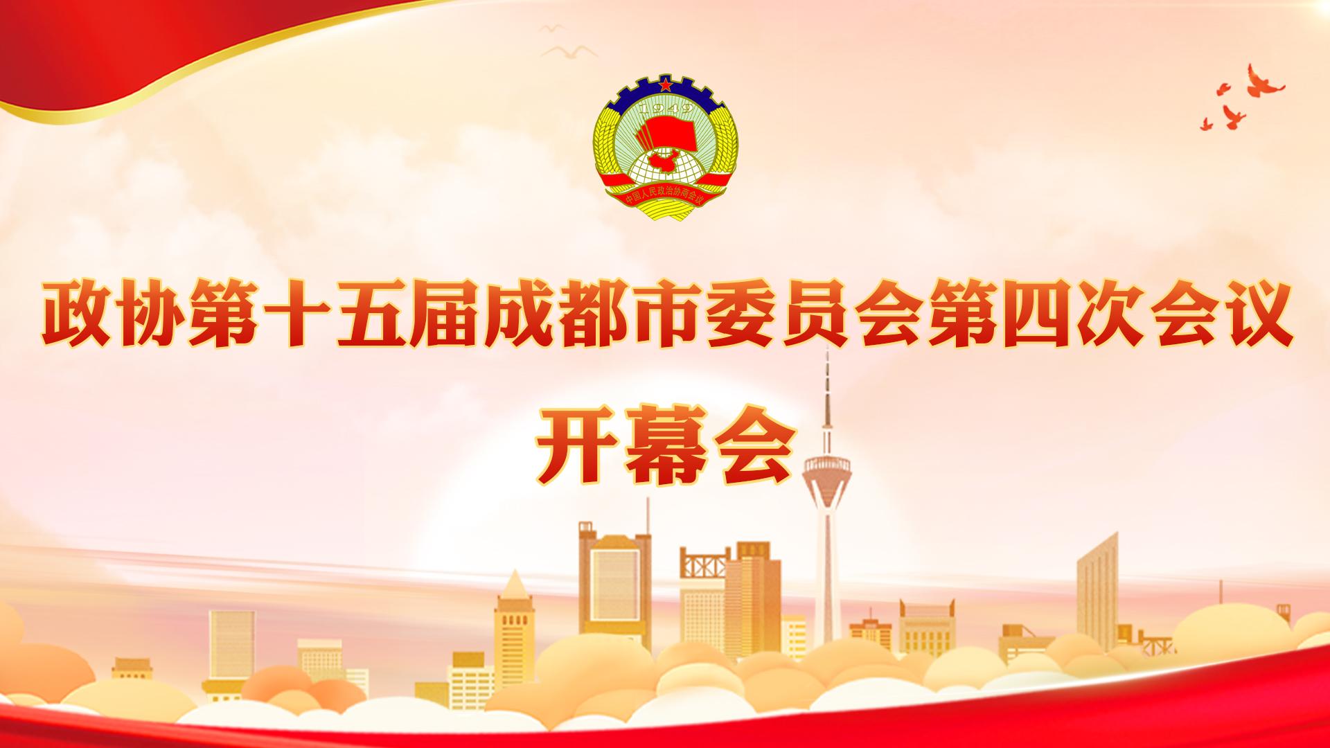 图文直播 | 政协第十五届成都市委员会第四次会议开幕