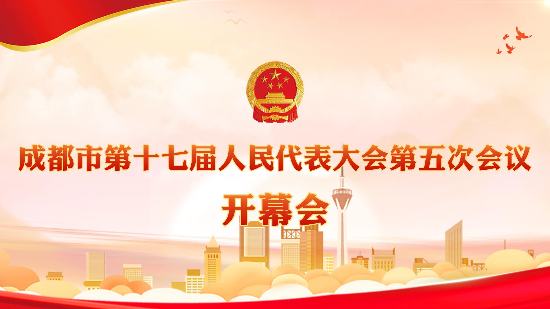 图文直播 | 成都市第十七届人民代表大会第五次会议开幕