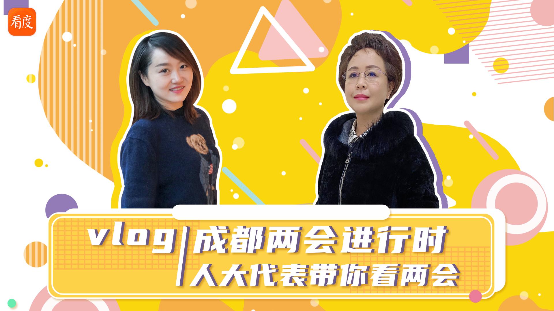 两会VLOG丨报到第一天 跟随成都市人大代表刘文隽一起打探现场
