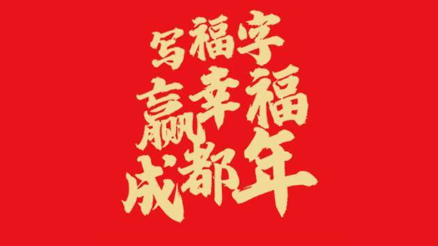 H5丨迎新春 写福字 开启幸福年