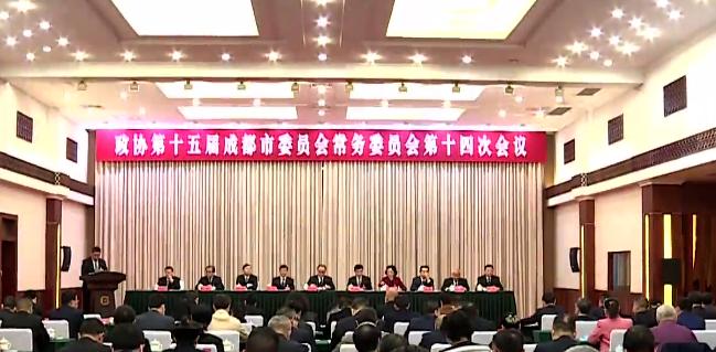 市政协十五届第十四次常委会议第三次全体会议召开