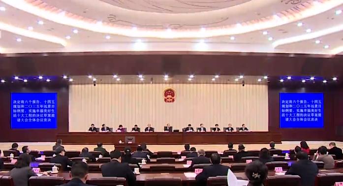 成都市十七届人大五次会议主席团举行第四次会议