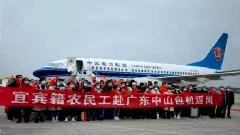 全国首次 四川集中组织20架专机免费送农民工返岗