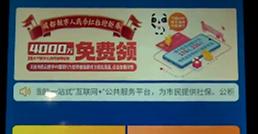 """天降""""红包""""市民踊跃尝鲜 数字人民币落地成都"""