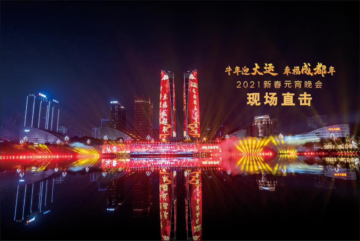 【直播】牛年迎大运 幸福成都年——2021新春元宵晚会现场直击