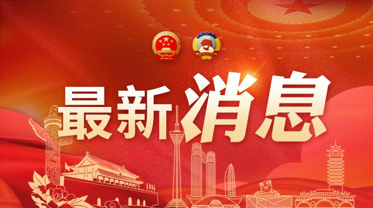 今天下午3时,十三届全国人大四次会议将在北京人民大会堂举行闭幕会