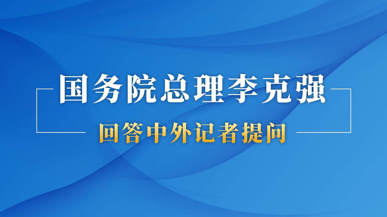 直播预告 | 国务院总理李克强答中外记者问
