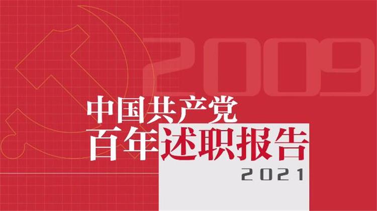 创意视频:中国共产党百年述职报告