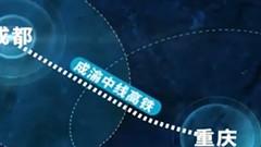 成渝中線高鐵2021年6月全面開工