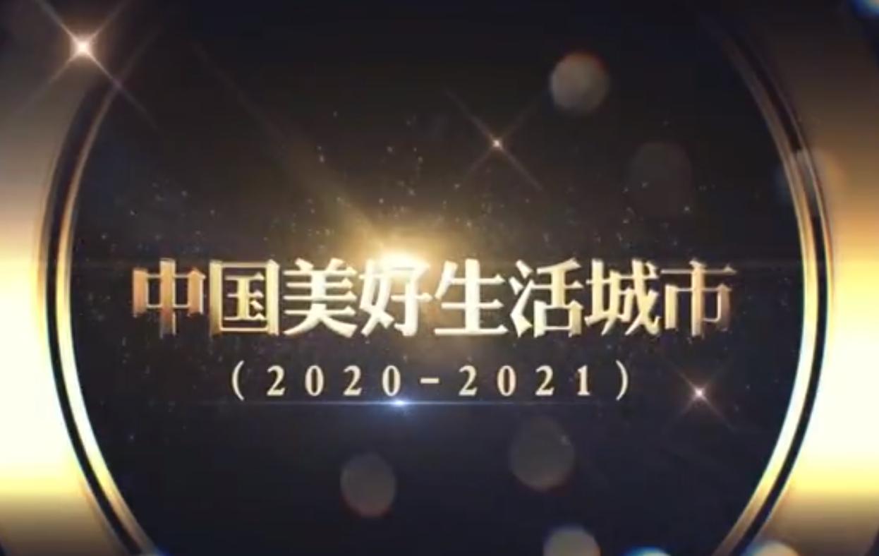中国美好生活城市发布盛典即将播出 敬请期待
