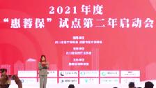 2021年度惠蓉保开始参保 59元保一年
