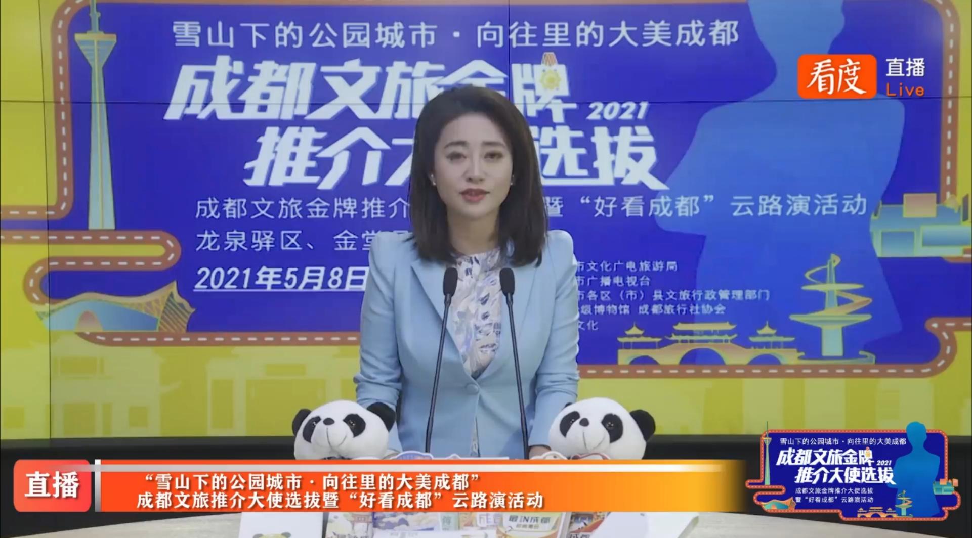 龙泉驿区、金堂县、青白江区专场