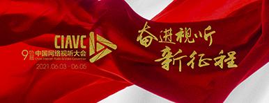 第九届中国网络视听大会