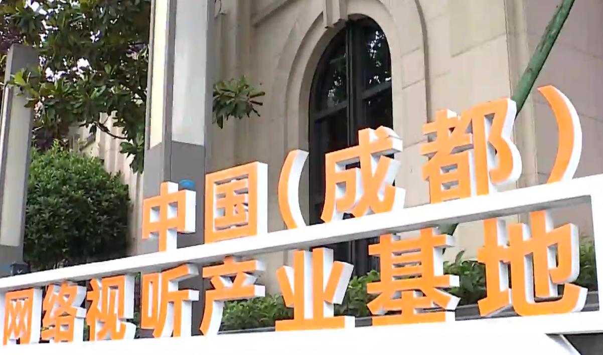 聂辰席调研中国(成都)网络视听产业基地建设情况