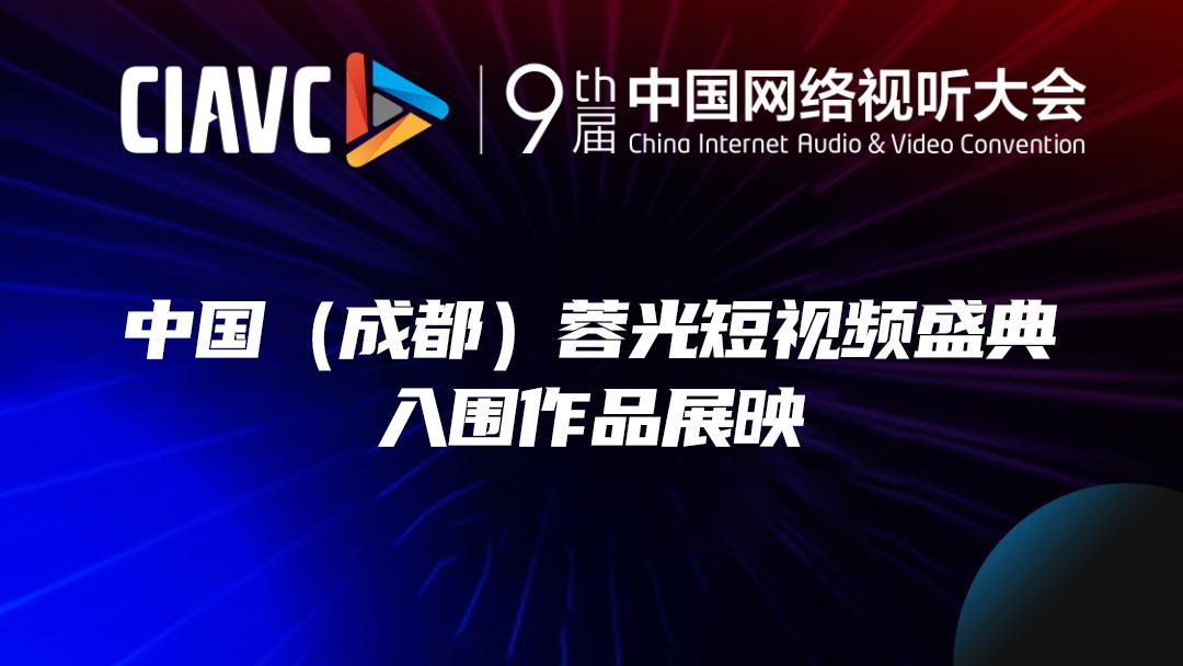 中国微影视产业基地联盟正式成立