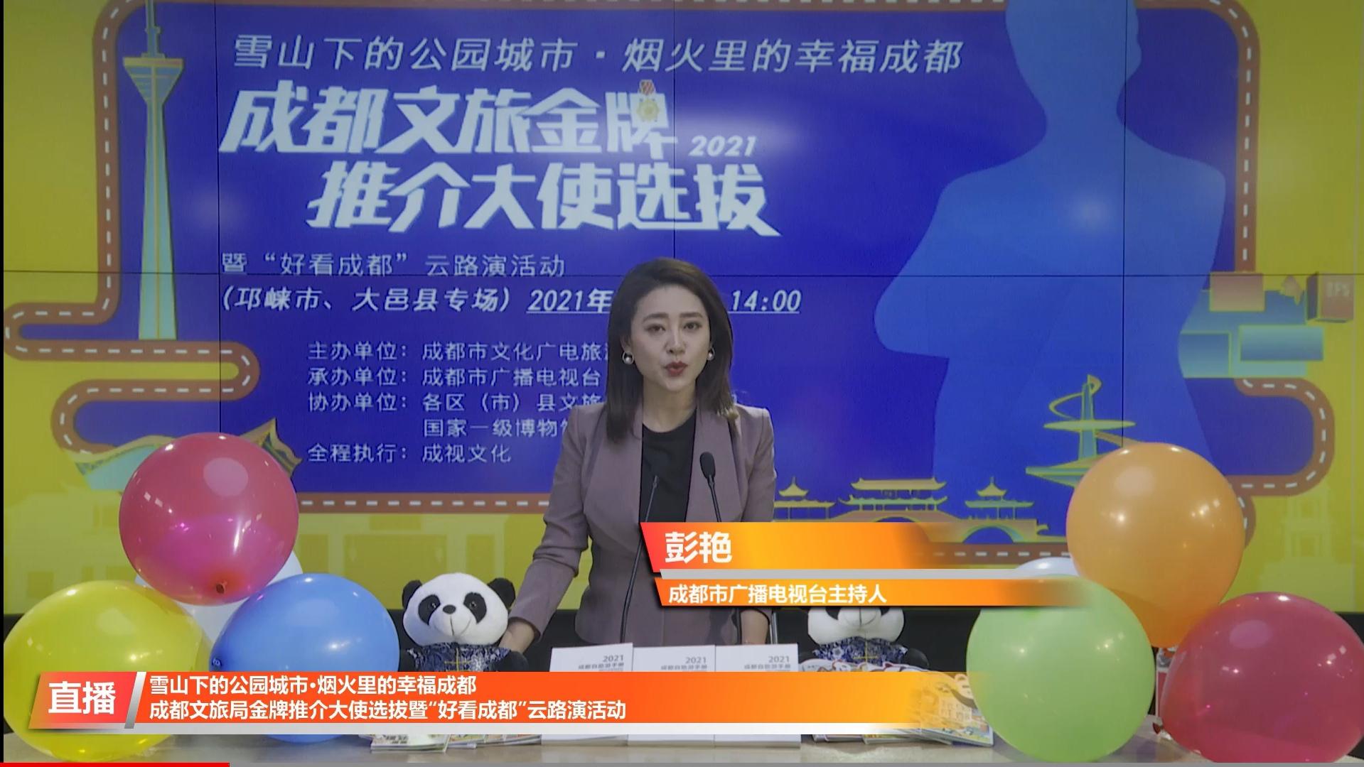 邛崃市、大邑县专场