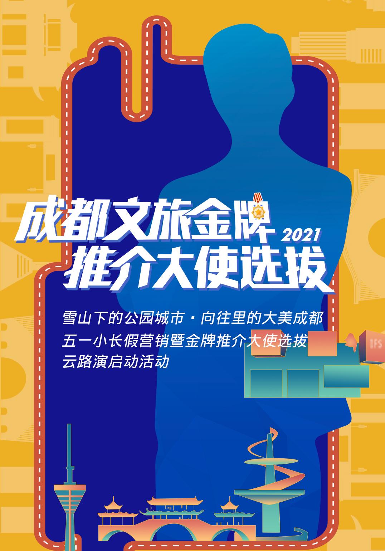 """""""雪山下的<font color=red>公园城市</font>·向往里的大美成都"""" 2021""""国际博物馆日""""暨""""中国旅游日""""云路演活动"""
