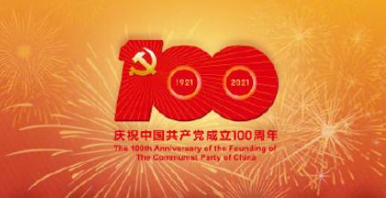 庆祝中国共产党成立100周年大会8时隆重举行