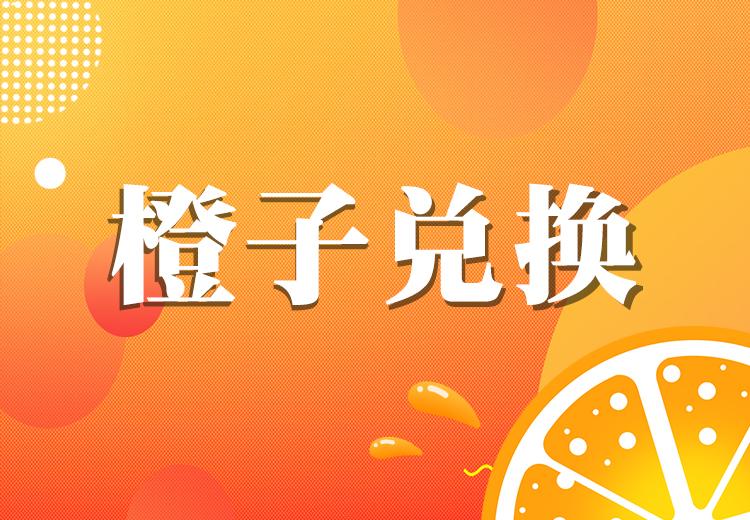 【看度會員日】28888橙子免費秒殺兌換100元紅旗超市儲值卡
