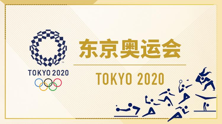 聚焦东京奥运会