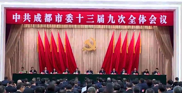 中国共产党成都市第十三届委员会 第九次全体会议决议