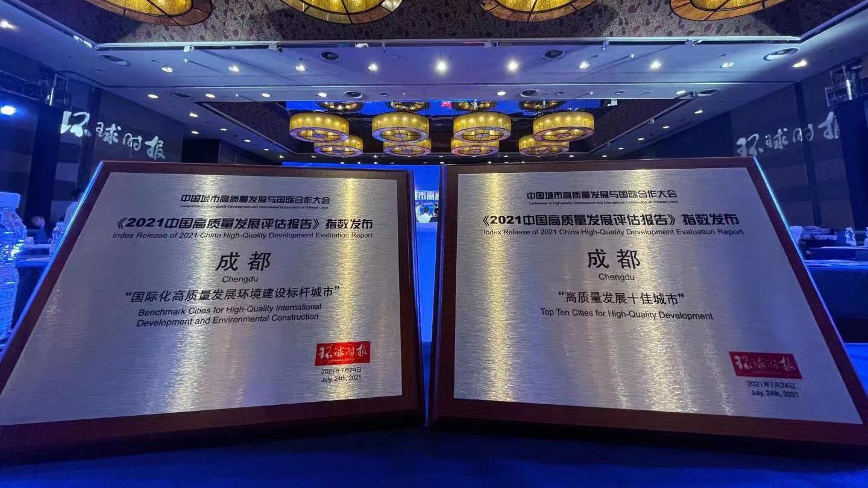 恭喜!成都一举斩获两项大奖,高质量发展指数位居全国前列