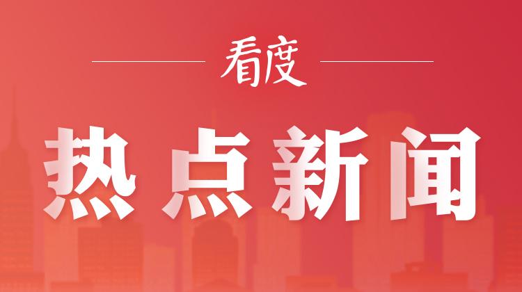 成都<font color=red>武侯区</font>等单位确认成为全国婚俗改革实验区