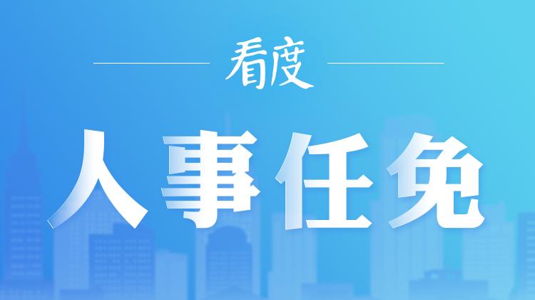 景波同志任中共成都市<font color=red>武侯区</font>委副书记