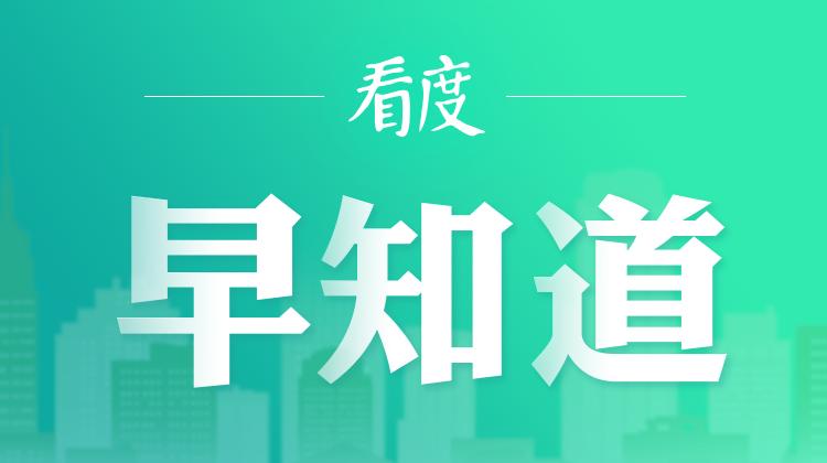 8月6日奥运看点丨田径场期待中国速度 乒乓球静候完美收官