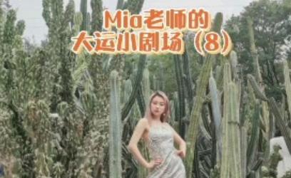 Mia老师的大运小剧场(8):T台运动秀来啦!
