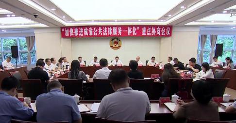 """成都市政协""""加快推进成渝公共法律服务一体化""""重点协商会议举行"""