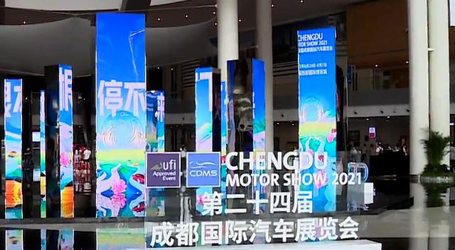 二十四届成都国际汽车展览会开幕 王凤朝出席展会并参观展览