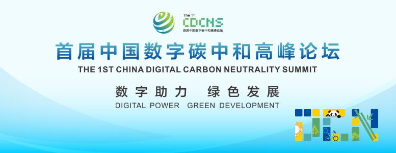 首届中国数字碳中和高峰论坛