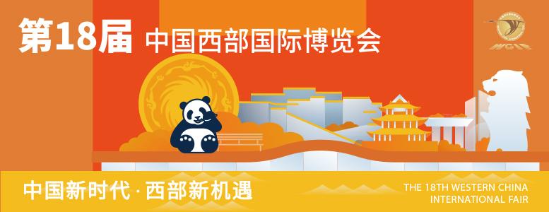 第18届中国西部国际博览会