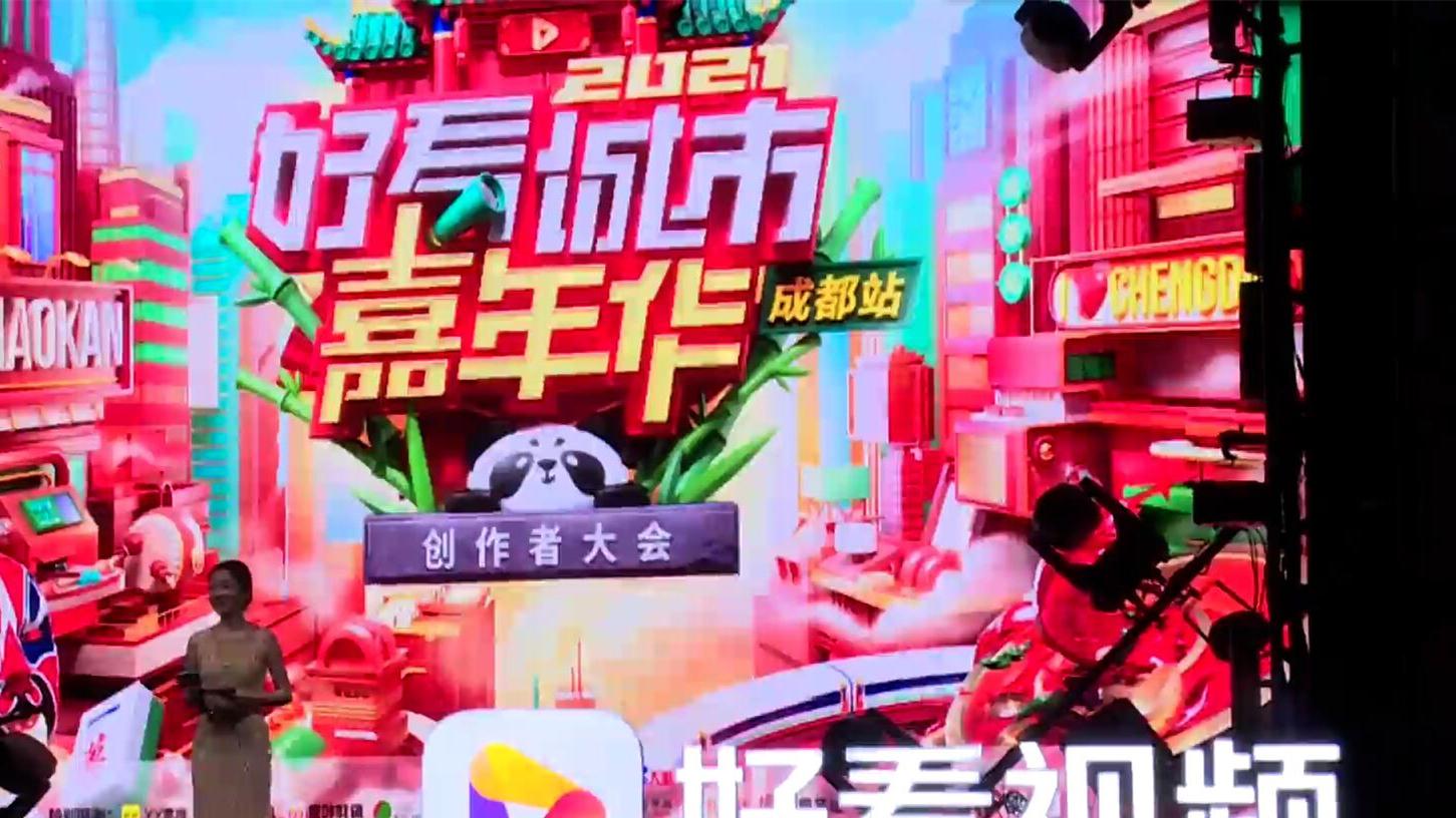 """视频创作者齐聚蓉城 共同记录""""好看成都"""""""